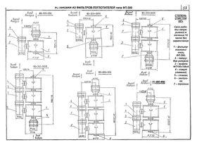 Схема монтажа Фильтр-поглотитель ФП-300-1